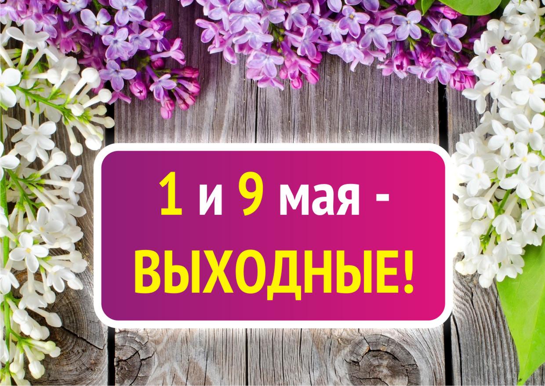 самом пожелания на майские выходные только